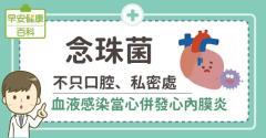 念珠菌:不只口腔、私密處!血液感染當心併發心內膜炎