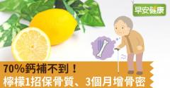 70%鈣補不到!檸檬1招保骨質、3個月增骨密
