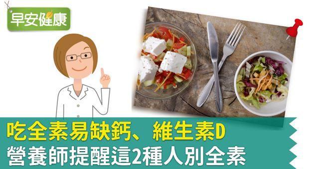 吃全素易缺鈣、維生素D,營養師提醒這2種人別全素