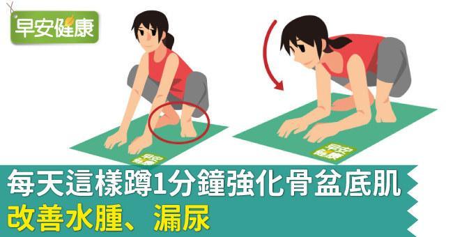 每天這樣蹲1分鐘強化骨盆底肌,改善水腫、漏尿