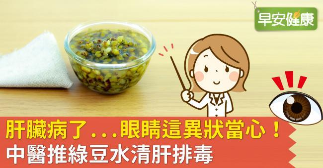肝臟病了...眼睛這異狀當心!中醫推綠豆水清肝排毒