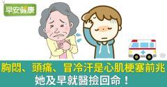 胸悶、頭痛、冒冷汗是心肌梗塞前兆,她及早就醫撿回命!