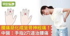 腰痛惡化成坐骨神經痛!中醫:手指2穴道治腰痛