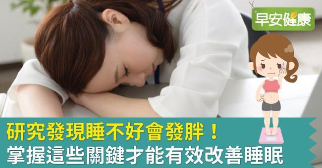 研究發現睡不好會發胖!掌握這些關鍵才能有效改善睡眠