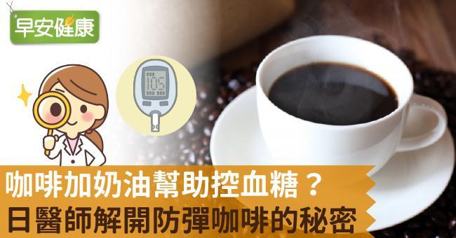 咖啡加奶油幫助控血糖?日醫師解開防彈咖啡的秘密
