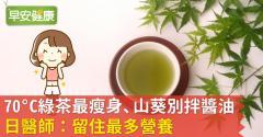 70°C綠茶最瘦身、山葵別拌醬油,日醫師:留住最多營養