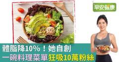 體脂降10%!她自創「一碗料理菜單」狂吸10萬粉絲
