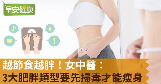 越節食越胖!女中醫:3大肥胖類型要先掃毒才能瘦身