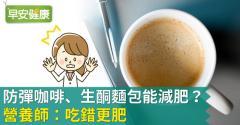 防彈咖啡、生酮麵包能減肥?營養師:吃錯更肥