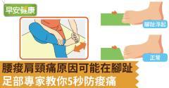 腰痠肩頸痛原因可能在腳趾,足部專家教你5秒防痠痛