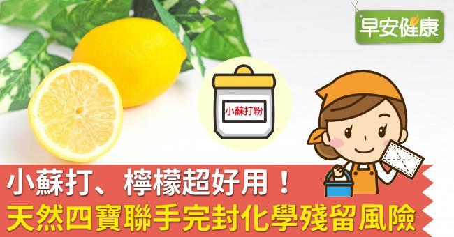 小蘇打、檸檬超好用!天然四寶聯手完封化學殘留風險
