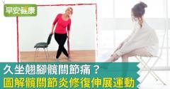 久坐翹腳髖關節痛?圖解髖關節炎修復伸展運動