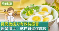 提高免疫力有效抗感冒,醫學博士:就在雞蛋這部位!
