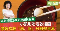 小孩別吃這款湯圓!譚敦慈教「湯、圓」分離避毒素