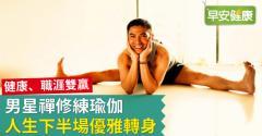 男星禪修練瑜伽,人生下半場優雅轉身