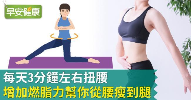 每天3分鐘左右扭腰,增加燃脂力幫你從腰瘦到腿!