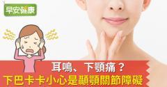 耳鳴、下顎痛?下巴卡卡小心是顳顎關節障礙