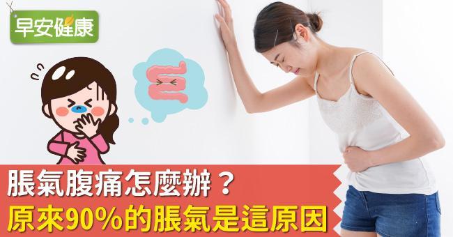脹氣腹痛怎麼辦?原來90%的脹氣是這原因