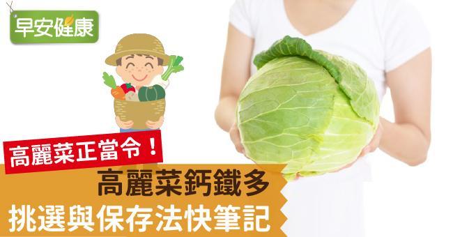 高麗菜正當令!高麗菜鈣鐵多,挑選與保存法快筆記