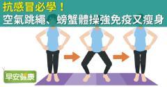 抗感冒必學!空氣跳繩、螃蟹體操強免疫又瘦身
