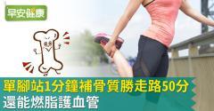單腳站1分鐘補骨質勝走路50分,還能燃脂護血管
