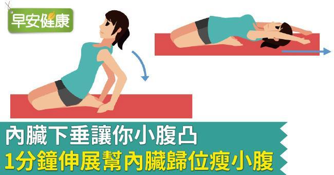 內臟下垂讓你小腹凸,1分鐘伸展幫內臟歸位瘦小腹