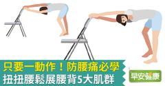 只要一動作!防腰痛必學,扭扭腰鬆展腰背5大肌群