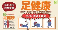 足健康:90疼痛不會來!腿有力、更長壽,糖尿病、癌症、心血管疾病都能防!