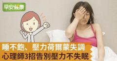 睡不飽、壓力荷爾蒙失調?心理師3招告別壓力不失眠