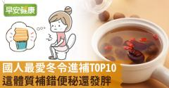 國人最愛冬令進補TOP10!這體質補錯便秘還發胖