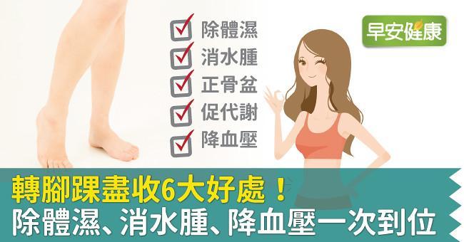 轉腳踝盡收6大好處!除體濕、消水腫、降血壓一次到位