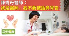 陳秀丹醫師:我是醫師,我不要被插鼻胃管