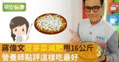 蔣偉文「豆芽菜減肥」甩16公斤,營養師點評這樣吃最好