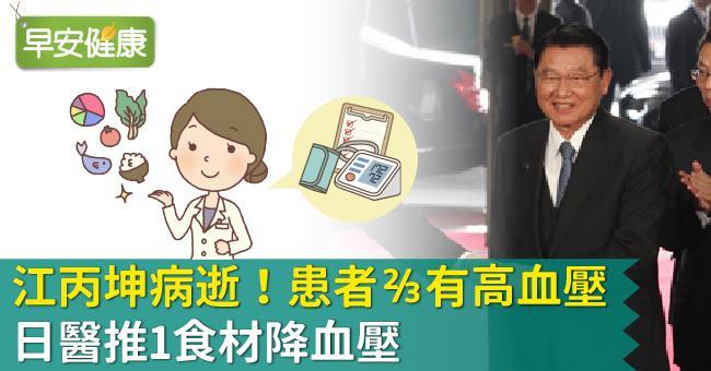 江丙坤病逝!患者⅔有高血壓,日醫推1食材降血壓