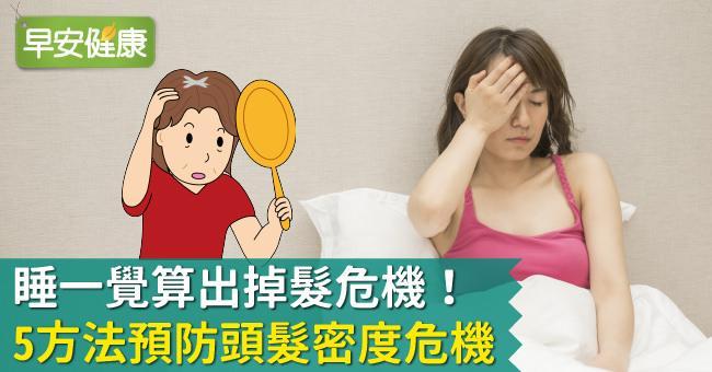 睡一覺算出掉髮危機!5方法預防頭髮密度危機