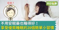 不用安眠藥也睡得好!享受優質睡眠的20個簡單小習慣