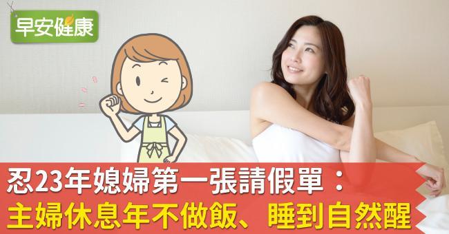 忍23年媳婦第一張請假單:主婦休息年不做飯、睡到自然醒