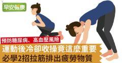 運動後冷卻收操竟這麼重要!必學2招拉筋排出疲勞物質