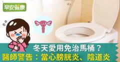 冬天愛用免治馬桶?醫師警告:當心膀胱炎、陰道炎