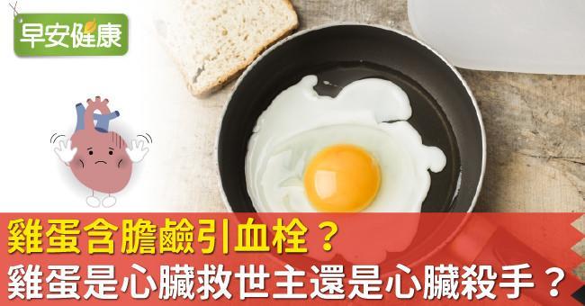 雞蛋含膽鹼引血栓?雞蛋是心臟救世主還是心臟殺手?