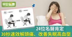24位名醫肯定!30秒速效解頭痛、改善失眠高血壓
