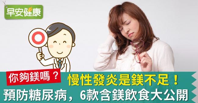 慢性發炎是鎂不足!預防糖尿病,6款含鎂飲食大公開
