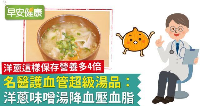 名醫護血管超級湯品:洋蔥味噌湯降血壓血脂
