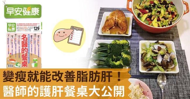 變瘦就能改善脂肪肝!醫師的護肝餐桌大公開