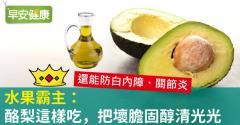 水果霸主:酪梨這樣吃,把壞膽固醇清光光