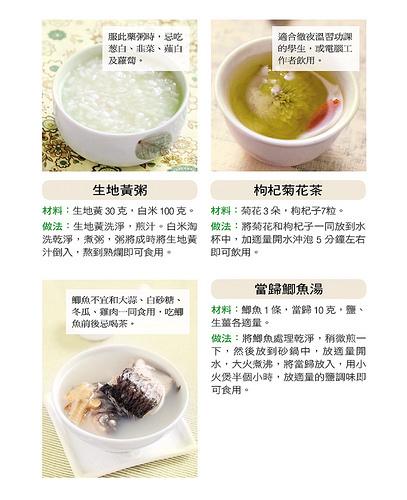 枸杞菊花茶、當歸鯽魚湯有助養肝
