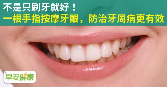 不是只刷牙就好!一根手指按摩牙齦,防治牙周病更有效