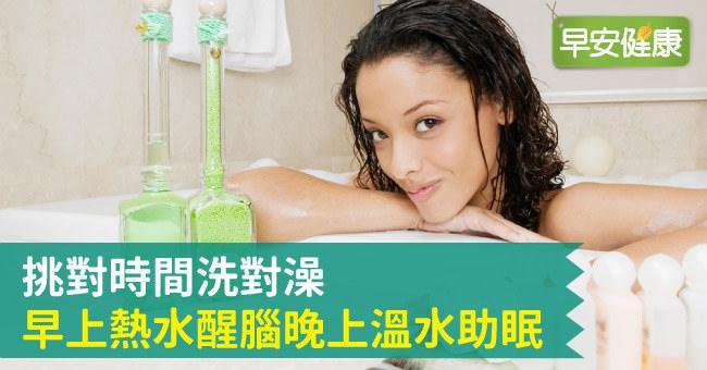 挑對時間洗對澡,早上熱水醒腦晚上溫水助眠