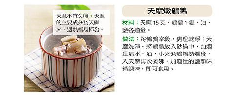 養肝食補:天麻燉鵪鶉