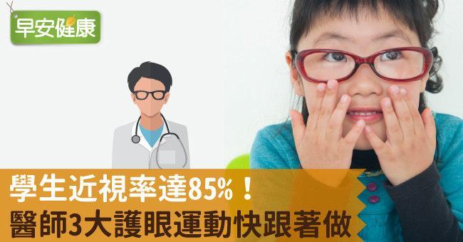 學生近視率達85%!醫師3大護眼運動快跟著做
